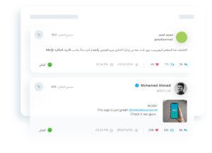 مثال عن رصد اهتمامات العملاء على شبكات التواصل من لوسيديا